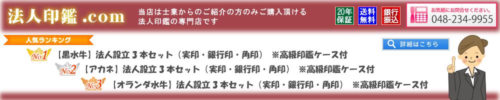 書士限定印鑑サイト3